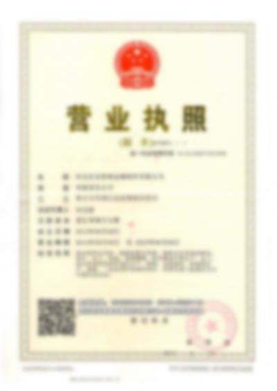 营业执照-河北宏安管廊金属构件有限公司