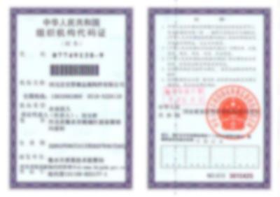 组织机构代码证-河北宏安管廊金属构件有限公司