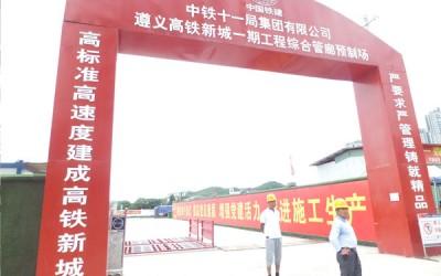贵州遵义高铁新城管廊
