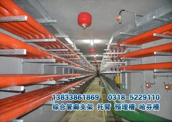 综合管廊哈芬槽支架