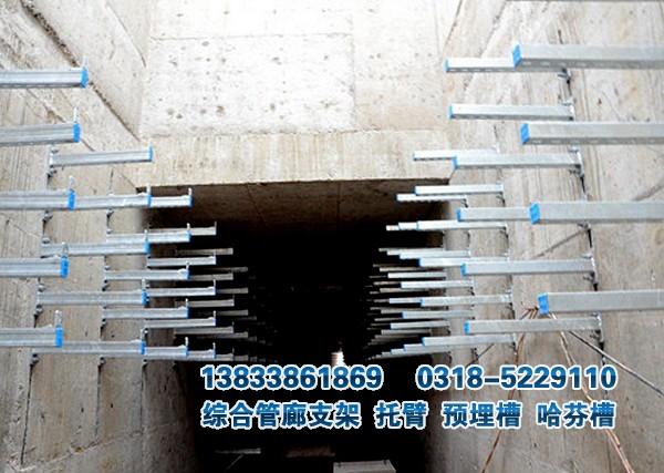 管廊支架哈芬槽预埋